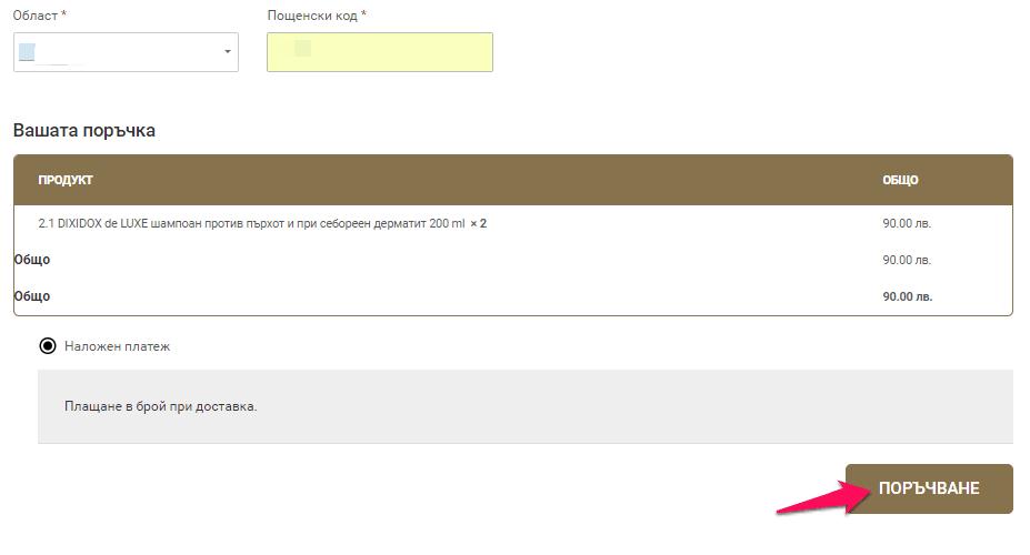 Как да поръчам