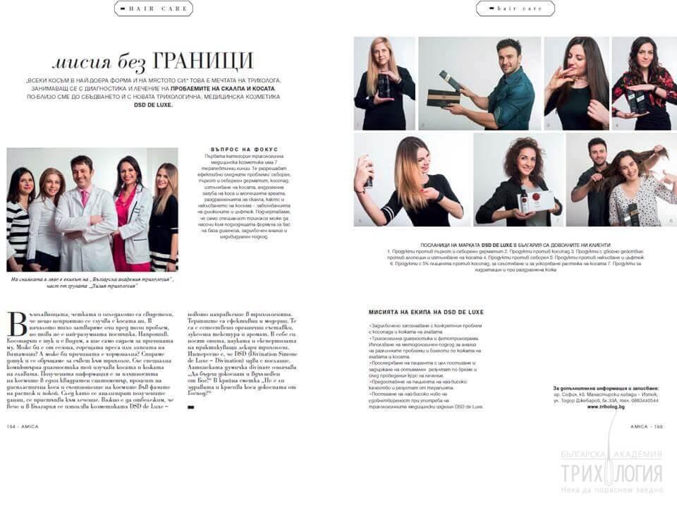 Посланици на марката DSD de Luxe България са доволните ни пациенти